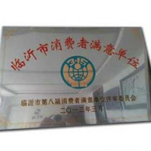 Linyi consumer satisfaction unit